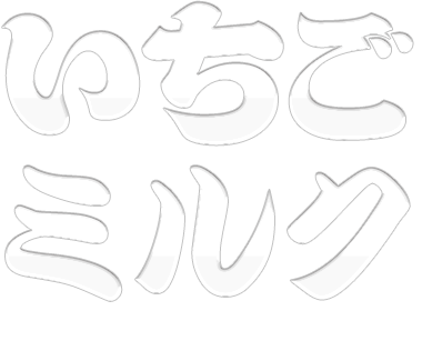 大阪メンズエステ【いちごみるく】は、日本橋エリア・堺筋本町エリア・谷町九丁目エリアに展開するメンズエステです。